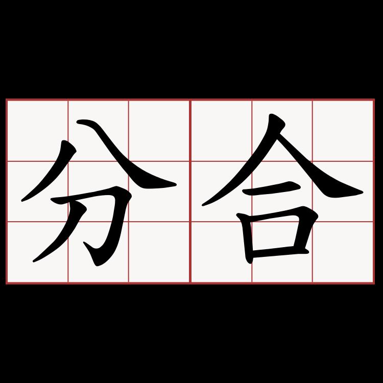 分合- 萌典