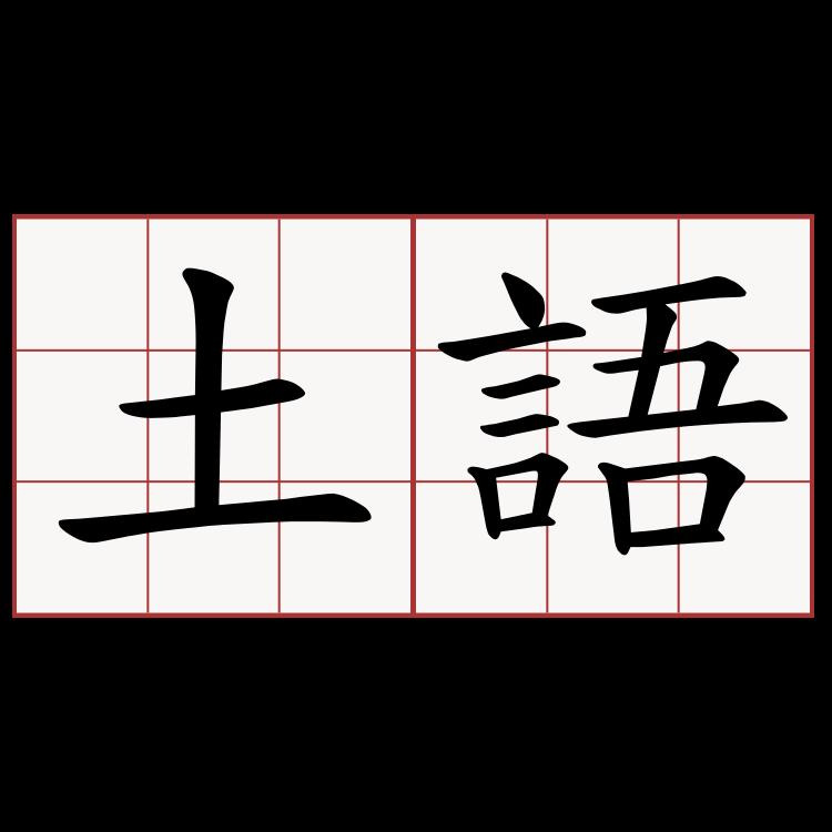 土語- 萌典