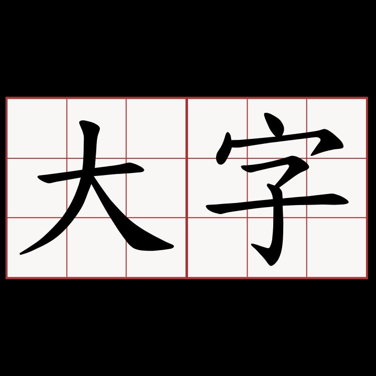 大字 (おおあざ, だいじ) - Japa...