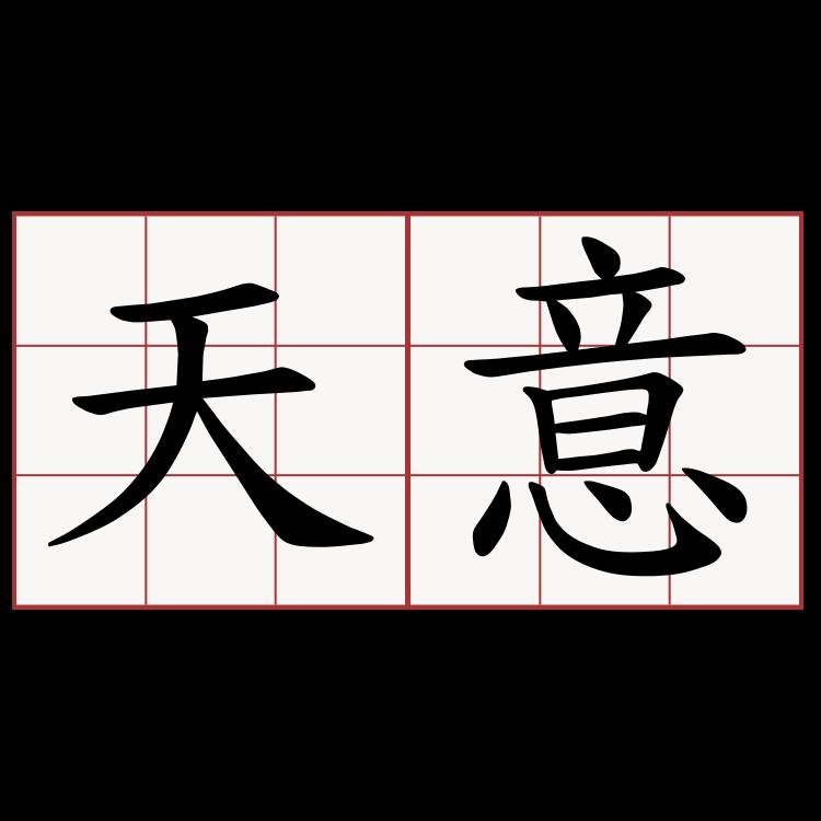 天意- 客語萌典
