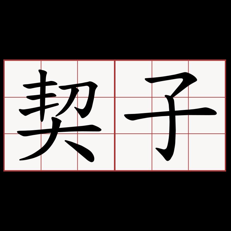 契子- 兩岸萌典