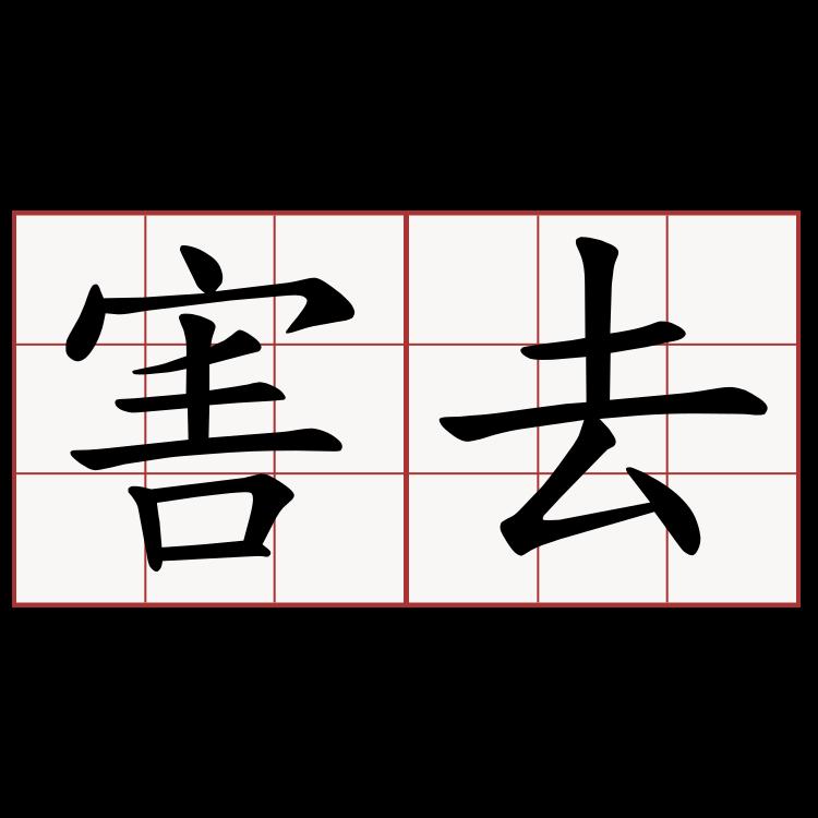 害去- 臺語萌典