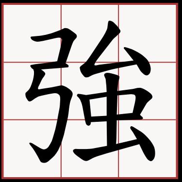 強 (きょう) - Japanese-English...