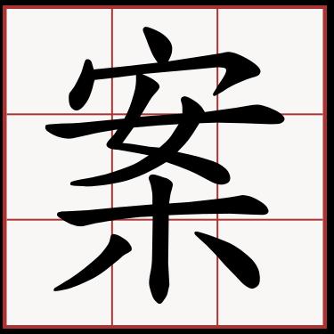 案 (あん, つくえ) - Japanese-E...