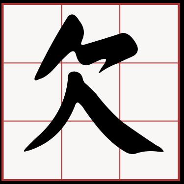 欠 (あくび, けつ) - Japanese-E...