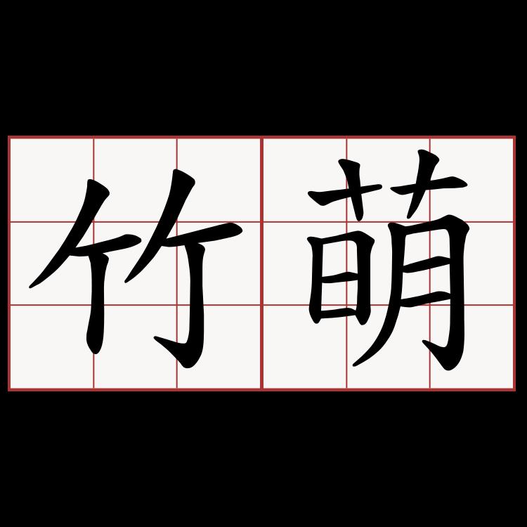hinhin(。・∀・)ノ゙