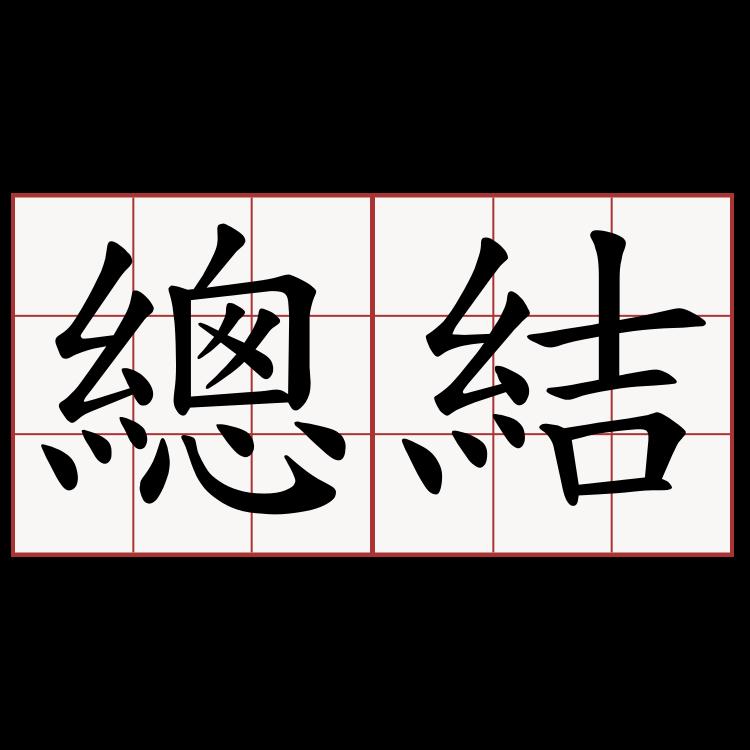 抗洪_總結 - 兩岸萌典