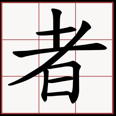 者- 兩岸萌典