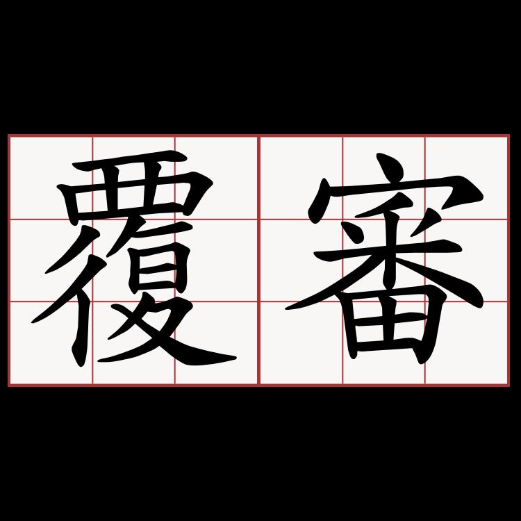 覆審- 萌典