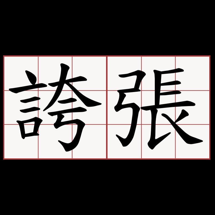 誇張- 兩岸萌典